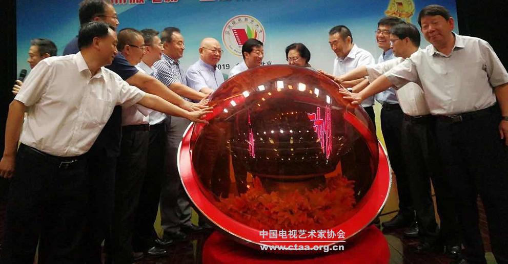 第七届亚洲微电影艺术节启动仪式在京举行