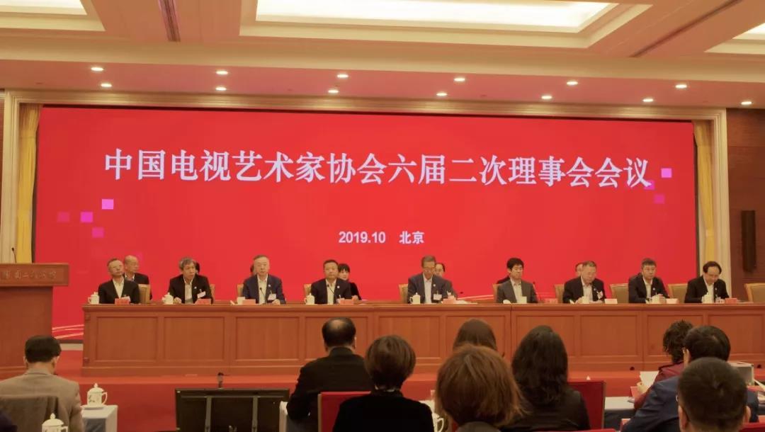 中国电视艺术家协会第六届理事会第二次会议在北京召开