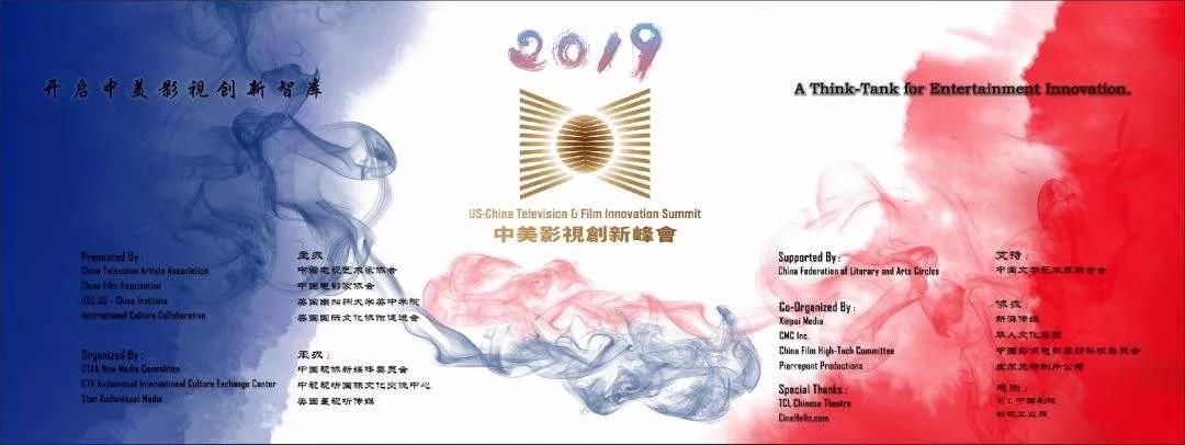 2019中美影视创新峰会在洛杉矶TCL中国剧院成功举办