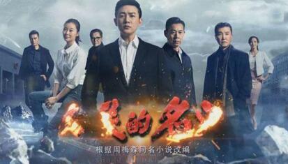反腐电视剧《人民的名义》获得好评