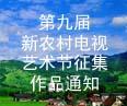 第九届新农村电视艺术节征集作品通知