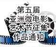 第五届亚洲微电影艺术节征集作品通知
