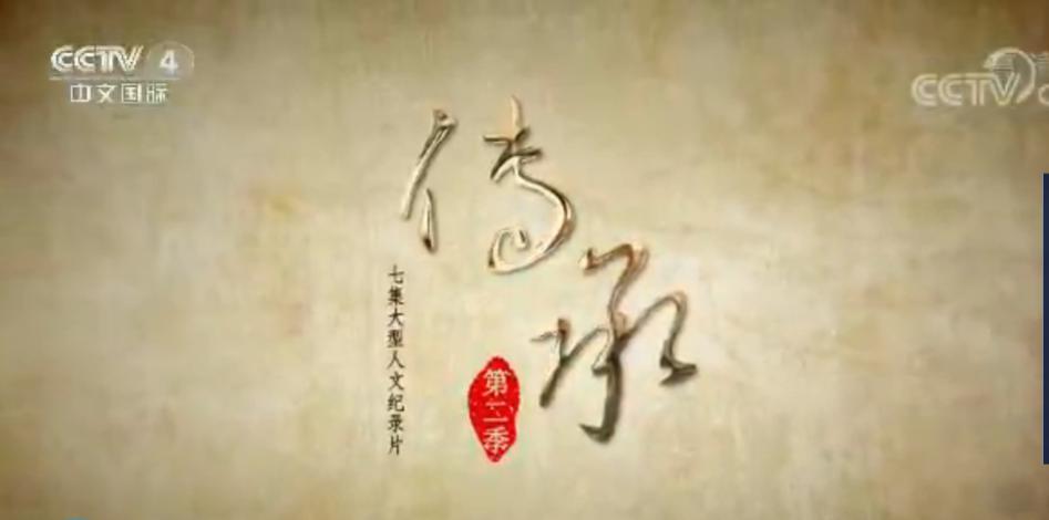 纪录片《传承》第二季开播