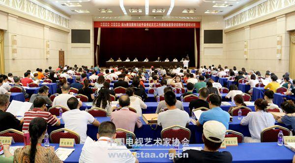 2017(中国视协等单位在长沙举办会员专题研讨班)