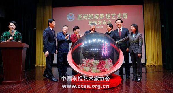 亚洲旅游影视艺术周在北京召开启动新闻发布会