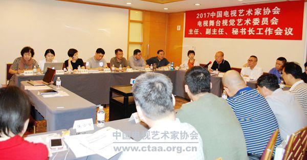 2017(中国视协舞台视觉委员会在上海召开2017年工作会议)