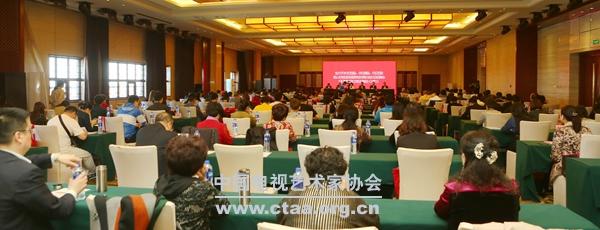 2017(中国视协等单位在天津举办会员专题研讨班)