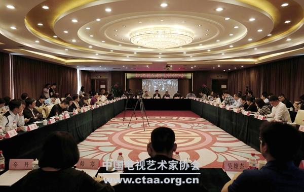 2017(中国视协等单位联合在京召开电视剧《人民的名义》研讨会)