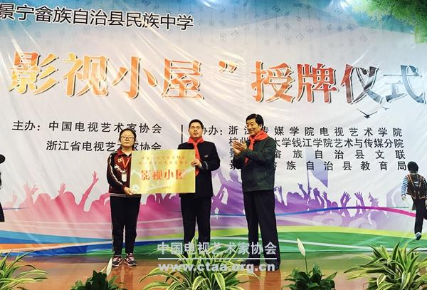 """2017(中国视协在浙江建立""""影视小屋"""")"""