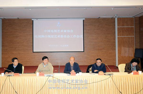 2015(中国视协电视舞台视觉艺术委员会工作会议在江苏召开)