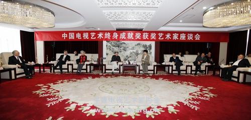 2015(中国电视艺术终身成就奖获奖艺术家座谈会在京举行)