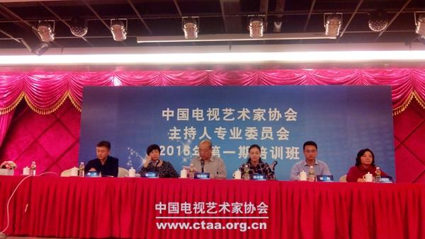 2016(中国视协主持人专业委员会在海南举办主持人业务培训班)