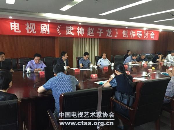 2016(电视剧《武神赵子龙》创作研讨会在北京举行)