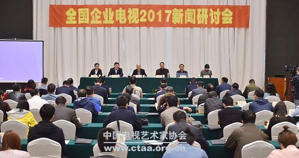 2017(中国视协企业电视分会召开2017年新闻研讨会)