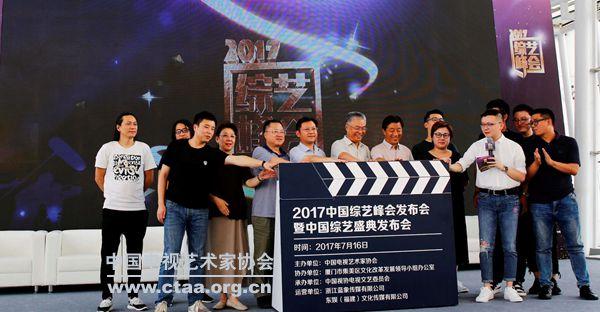 中国视协将主办2017中国综艺峰会暨中国综艺盛典