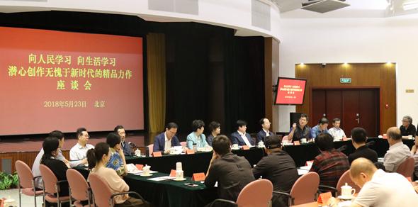 中国文联召开座谈会以人民为中心潜心创作精品力作