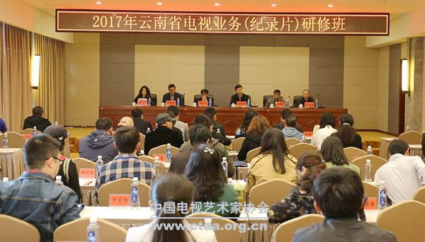 2017(中国视协在云南举办电视业务培训班)