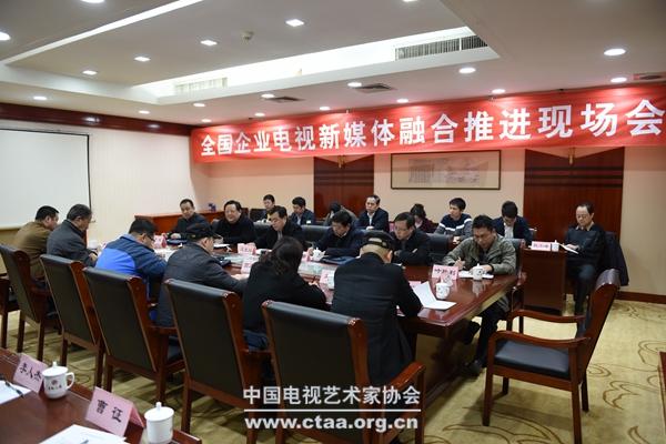 2016(全国企业电视新媒体融合推进现场会议在山东举办)