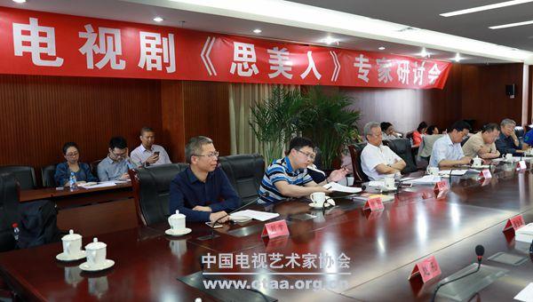 2017(中国视协等单位在京召开电视剧《思美人》研讨会)