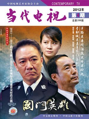 韩  鹤    84 省级卫视提升电视剧收视的策略 王海霞    86 转变经营