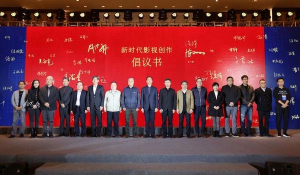近百位影视界人士在南京签名发布《新时代影视创作倡议书》