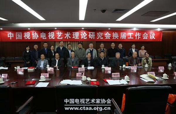 2015(中国视协电视艺术理论研究会换届工作会议在京召开)