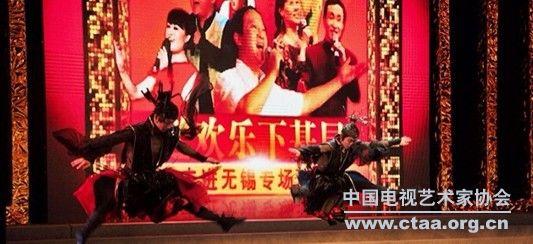 """2013(中国视协举办""""送欢乐•下基层""""走进无锡专场演出)"""