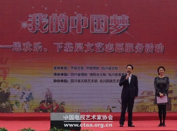 """2014(""""我的中国梦——送欢乐•下基层""""文艺志愿服务活动在北川举办)"""