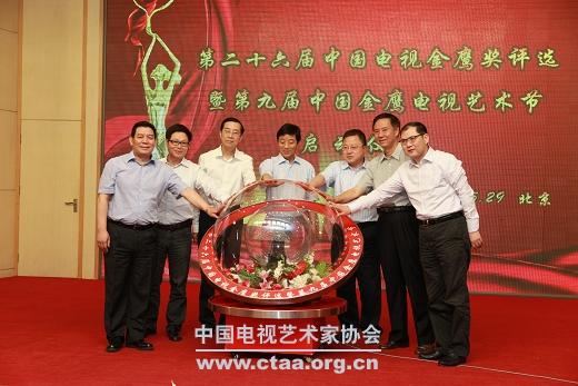 第26届中国电视金鹰奖评选暨第9届中国金鹰电视艺术节启动仪式在京举行