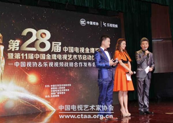 2016(第28届中国电视金鹰奖暨第11届中国金鹰电视艺术节启动仪式在京举行)