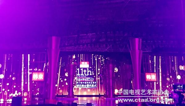 2016(第11届中国金鹰电视艺术节暨第28届中国电视金鹰奖颁奖晚会于湖南长沙闭幕)