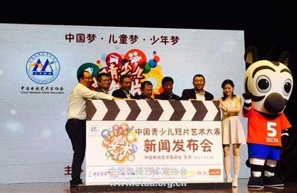 2015(中国青少儿短片艺术大赛新闻发布会在京启动)