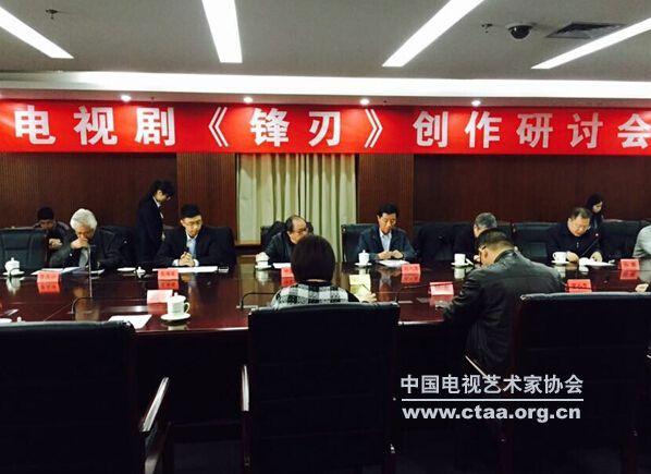 2015(电视剧《锋刃》创作研讨会在京举办)