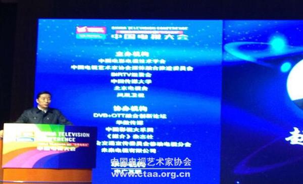 """2015(""""世界电视日-中国电视大会""""在京举行)"""