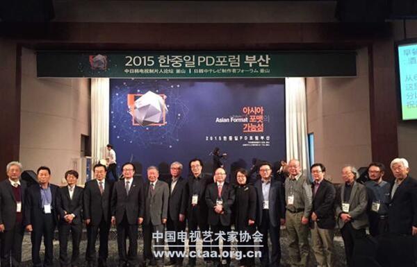 2015(第十五届中日韩电视制作者论坛在韩国釜山开幕)