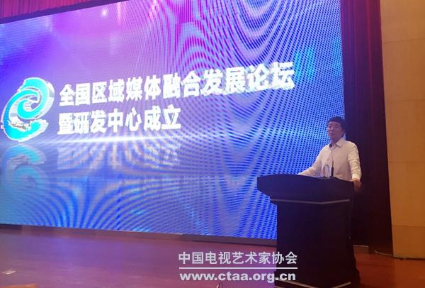 2016(中国视协市县电视委员会全国区域媒体融合发展论坛在浙江举行)