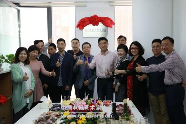 2016(中国视协艺术评论委员会揭牌仪式在京举行)