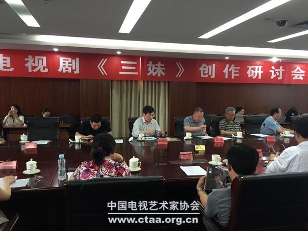 2016(电视剧《三妹》创作研讨会在京举行)