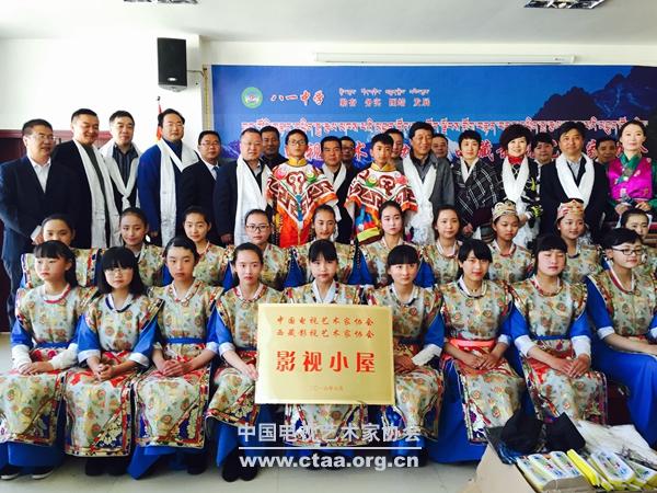"""2016(""""影视小屋""""托起西藏学子的艺术之梦)"""
