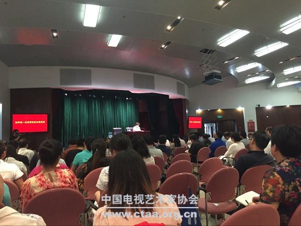 """2016(中国文联举行""""两学一做""""学习教育专题党课)"""