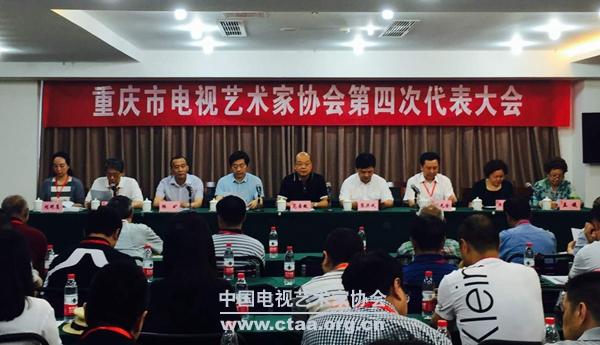 2016(重庆市电视艺术家协会第四次会员代表大会在重庆召开)