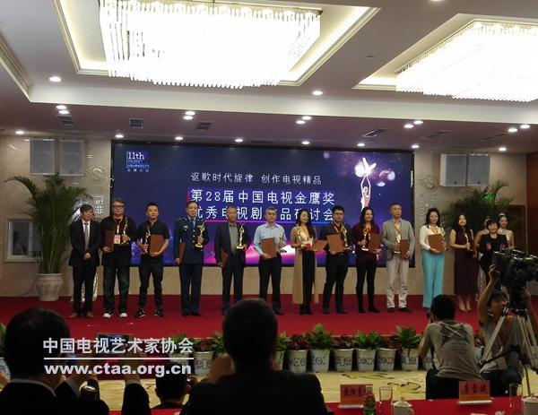 2016(第28届中国电视金鹰奖优秀电视剧作品研讨会在长沙举行)