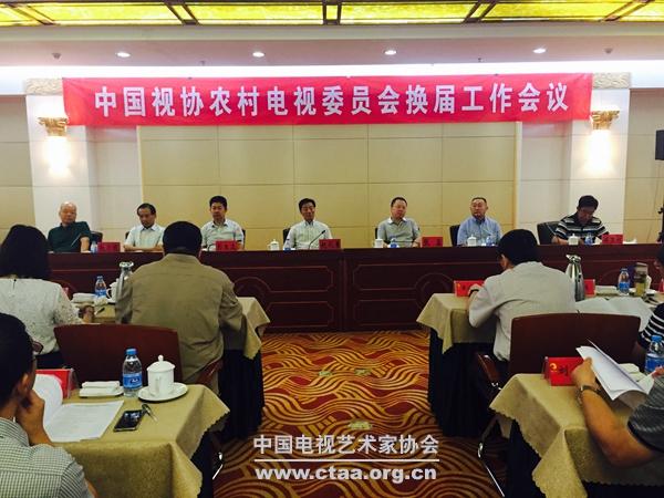 2016(中国视协农村电视委员会换届工作会议在宁夏召开)