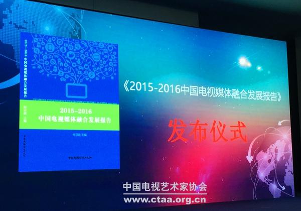 2016(《2015-2016中国电视媒体融合发展报告》正式发布)