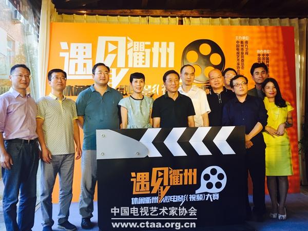"""2016(""""遇见衢州""""休闲衢州微电影(视频)大赛启动仪式在京举行)"""