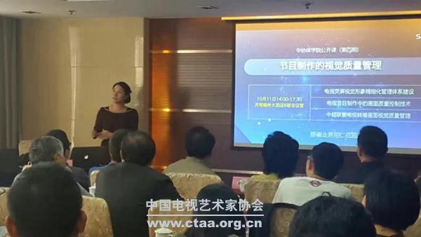 2016(中国视协舞台视觉委员会《节目制作视觉质量管理》公开课在山东举办)