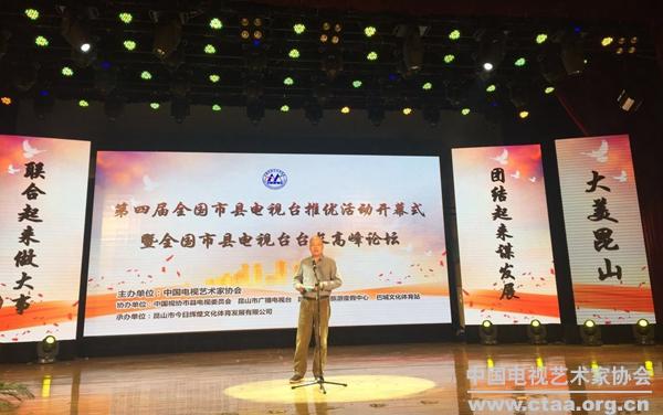 2016(2016全国市县电视台区域新媒体融合高峰论坛在江苏举行)