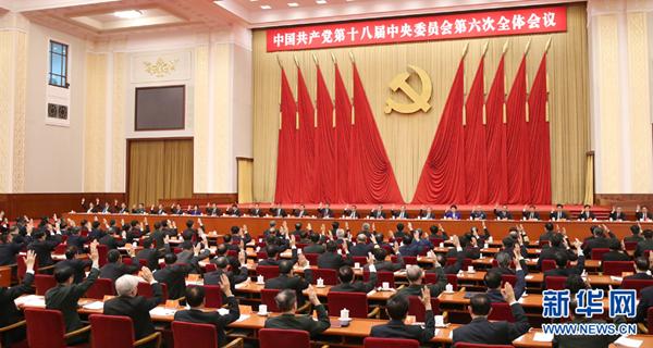 2016(中国共产党第十八届中央委员会第六次全体会议在北京召开)