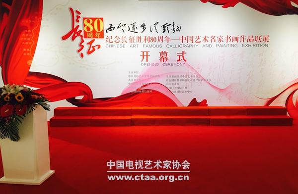 2016(纪念长征胜利80周年艺术名家书画作品联展北京开幕)