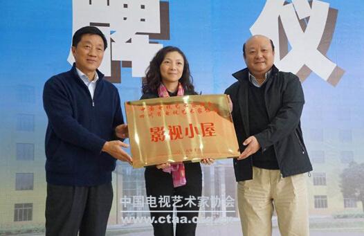 """2016(中国视协于四川再建""""影视小屋"""")"""